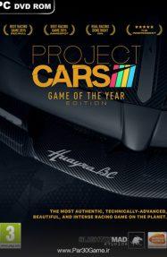 دانلود بازی Project CARS برای PC,دانلود بازی Project CARS برای کامپیوتر,سیستم مورد نیاز بازی Project CARS Game Of The Year Edition, دانلود بازی مسابقه ای
