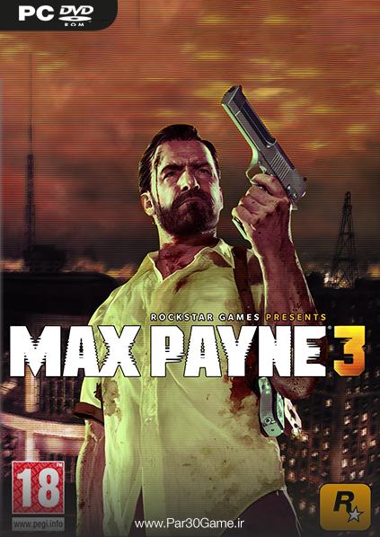 دانلود بازی Max Payne 3 برای PC,دانلود بازی Max Payne 3 برای کامپیوتر,سیستم مورد نیاز بازی Max Payne 3, دانلود بازی Max Payne 3 با لینک مستقیم نسخه سالم