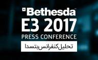 تحلیل کنفرانس بتسدا در E3 2017