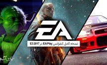 نسخه کامل کنفرانس EA Play در E3 2017