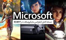 نسخه کامل کنفرانس مایکروسافت در [E3 2017] + لینک دانلود