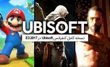 نسخه کامل کنفرانس یوبیسافت در [E3 2017] + لینک دانلود