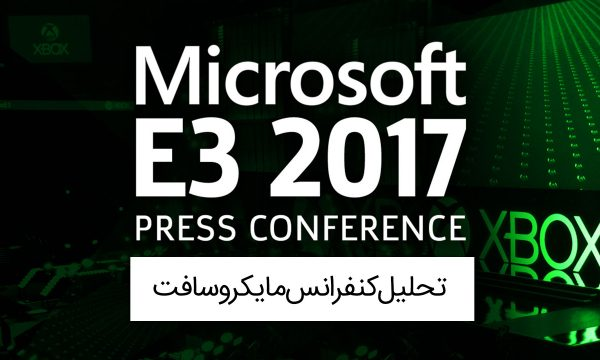 تحلیل کنفرانس مایکروسافت در E3 2017
