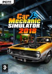 دانلود بازی Car Mechanic Simulator 2018 برای کامپیوتر