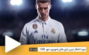 مورد انتظار ترین بازی های شهریور-مهر 1396