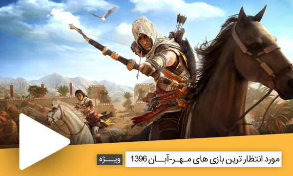 مورد انتظار ترین بازی های مهر-آبان 1396