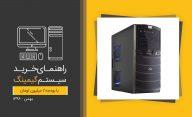 راهنمای خرید سیستم با بودجه 2 میلیون تومان - بهمن 96