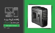 راهنمای خرید سیستم با بودجه 10 میلیون تومان - بهمن 96