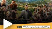 مورد انتظار ترین بازی های بهمن-اسفند 1396