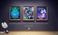 Iran Video Games Festival