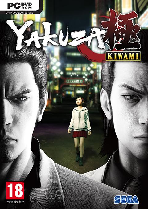 دانلود بازی Yakuza Kiwami برای PC