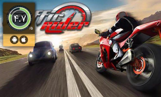 دانلود بازی Traffic Rider برای اندروید و آیفون