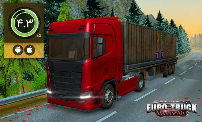 دانلود بازی Euro Truck Driver 2018 برای اندروید و آیفون