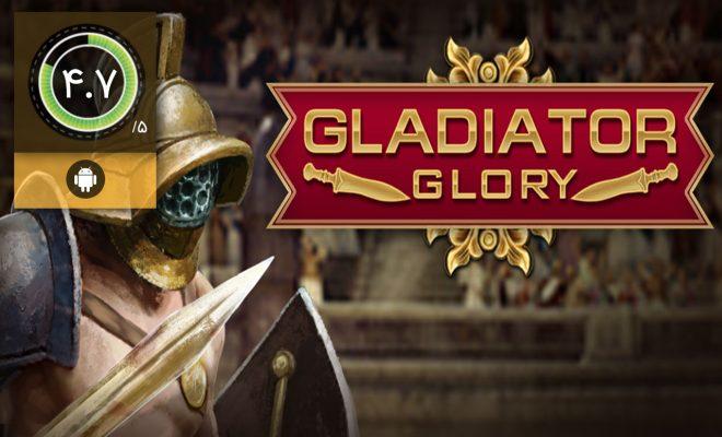 دانلود بازی Gladiator Glory برای اندروید و آیفون