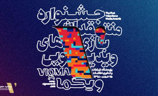 ثبتنام در رویداد ویگما (VIGMA 2020) آغاز شد