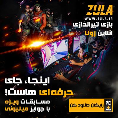 بازی اکشن اول شخص آنلاین زولا ZULA
