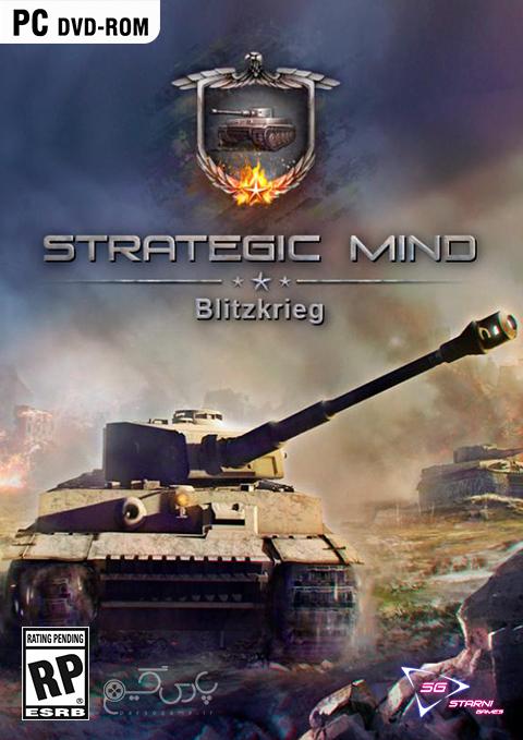 دانلود بازی Strategic Mind Blitzkrieg Anniversary برای PC