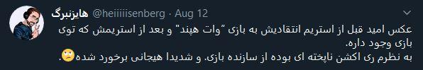What Happend Tweet
