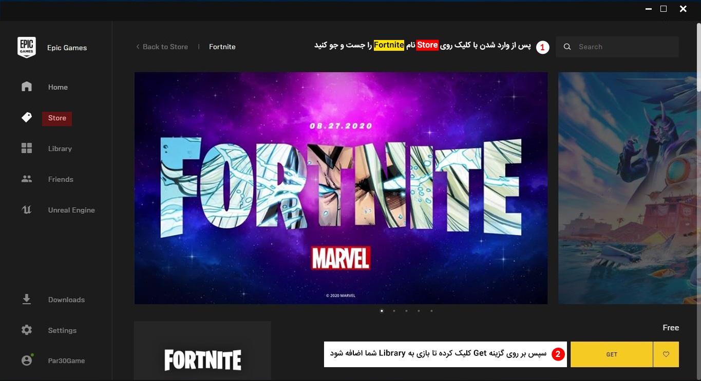 راهنمای نصب بازی Fortnite