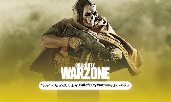 چگونه در بازی Call of Duty Warzone تبدیل به بازیکن بهتری شویم ؟