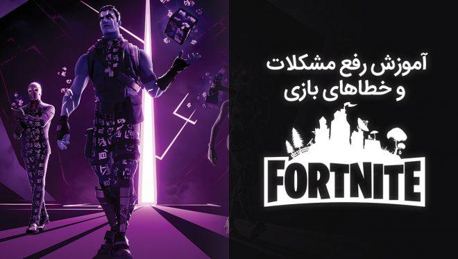 آموزش رفع مشکلات و خطاهای بازی Fortnite