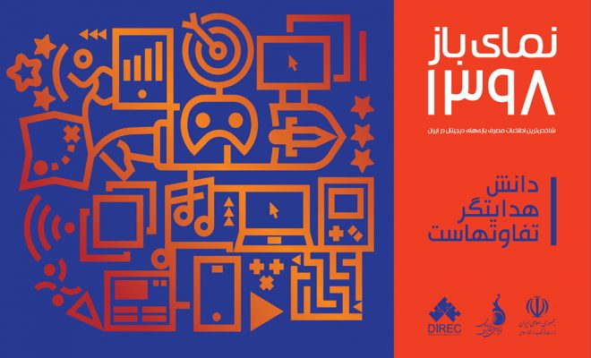 گزارش اطلاعات مصرف بازیهای رایانه ای ایران در سال 1398 منتشر شد