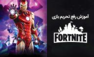 آموزش رفع تحریم بازی Fortnite و اپیک گیمز