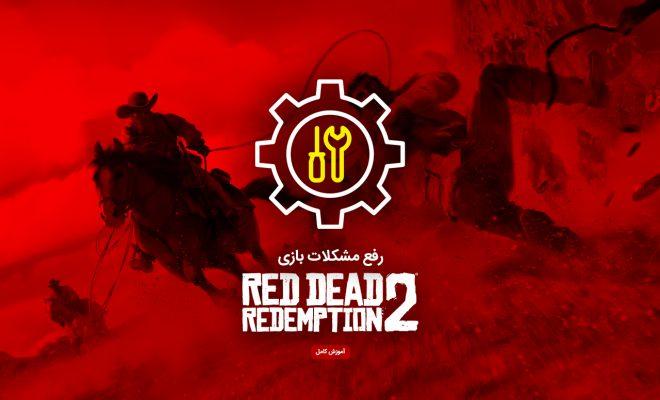 رفع مشکلات بازی Red Dead Redemption 2
