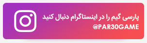 کانال اینستاگرام پارسی گیم