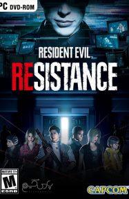 دانلود بازی Resident Evil Project Resistance برای PC