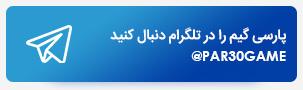 کانال تلگرام پارسی گیم