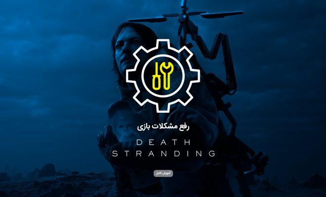 رفع مشکلات بازی Death Stranding
