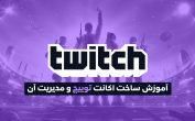 آموزش ساخت اکانت Twitch