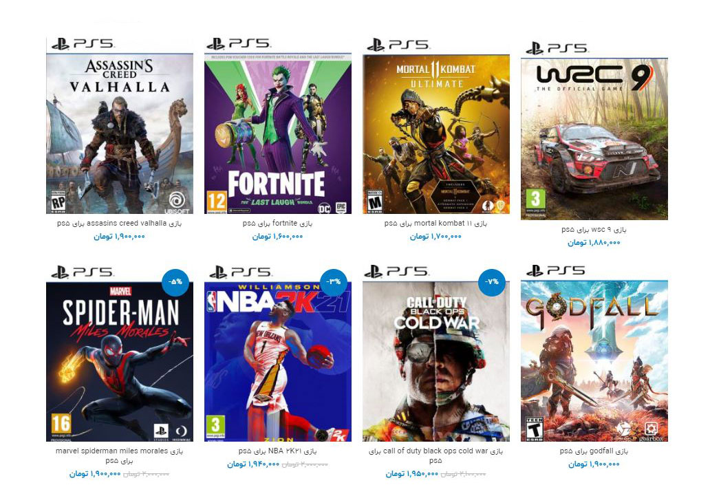 قیمت بازی PS5