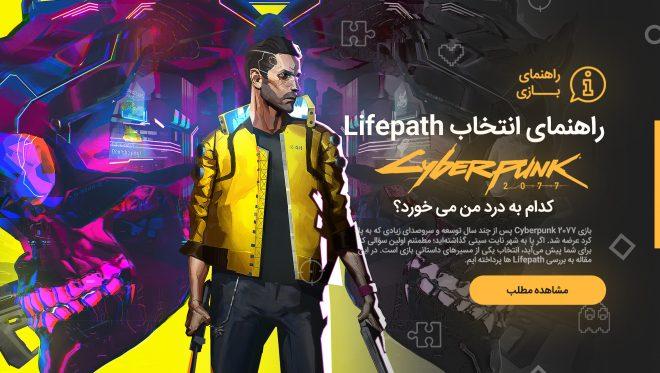 راهنمای انتخاب Lifepath در بازی Cyberpunk 2077