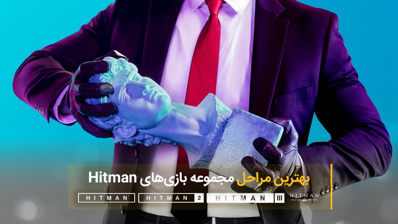 بهترین مراحل مجموعه بازی های Hitman