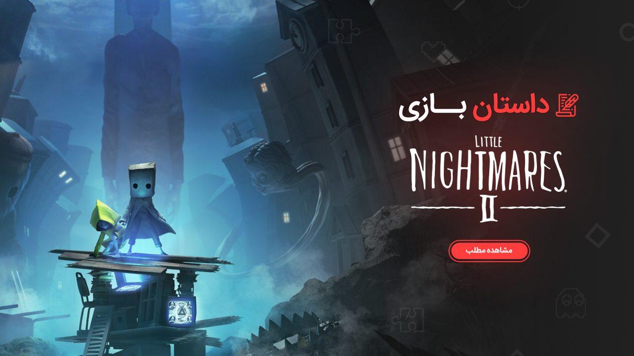 داستان بازی Little Nightmares II