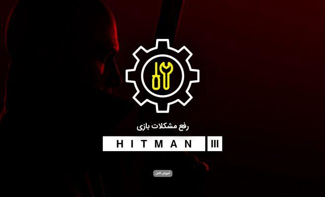 رفع مشکلات هیتمن Hitman 3