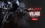 داستان بازی Resident Evil Village