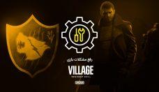رفع مشکلات بازی Resident Evil Village