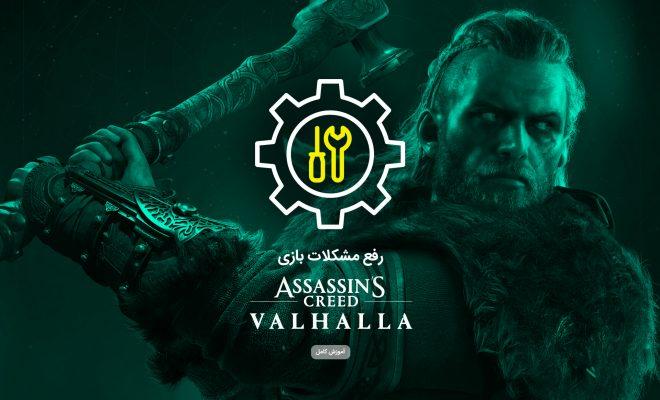رفع مشکلات بازی Assassin's Creed Valhalla