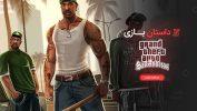 داستان بازی GTA San Andreas