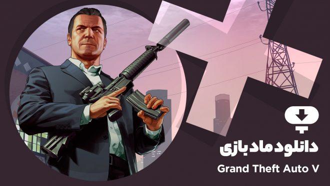 GTA V Gravity Gun