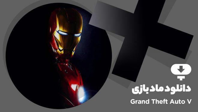GTA V Iron Man Armour