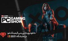 دانلود رویداد پیسی گیمینگ شو در E3 2021