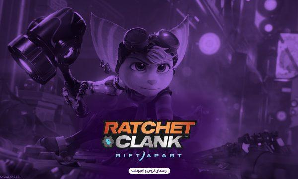 راهنمای تروفی ها و اچیومنت های بازی Ratchet and Clank Rift Apart