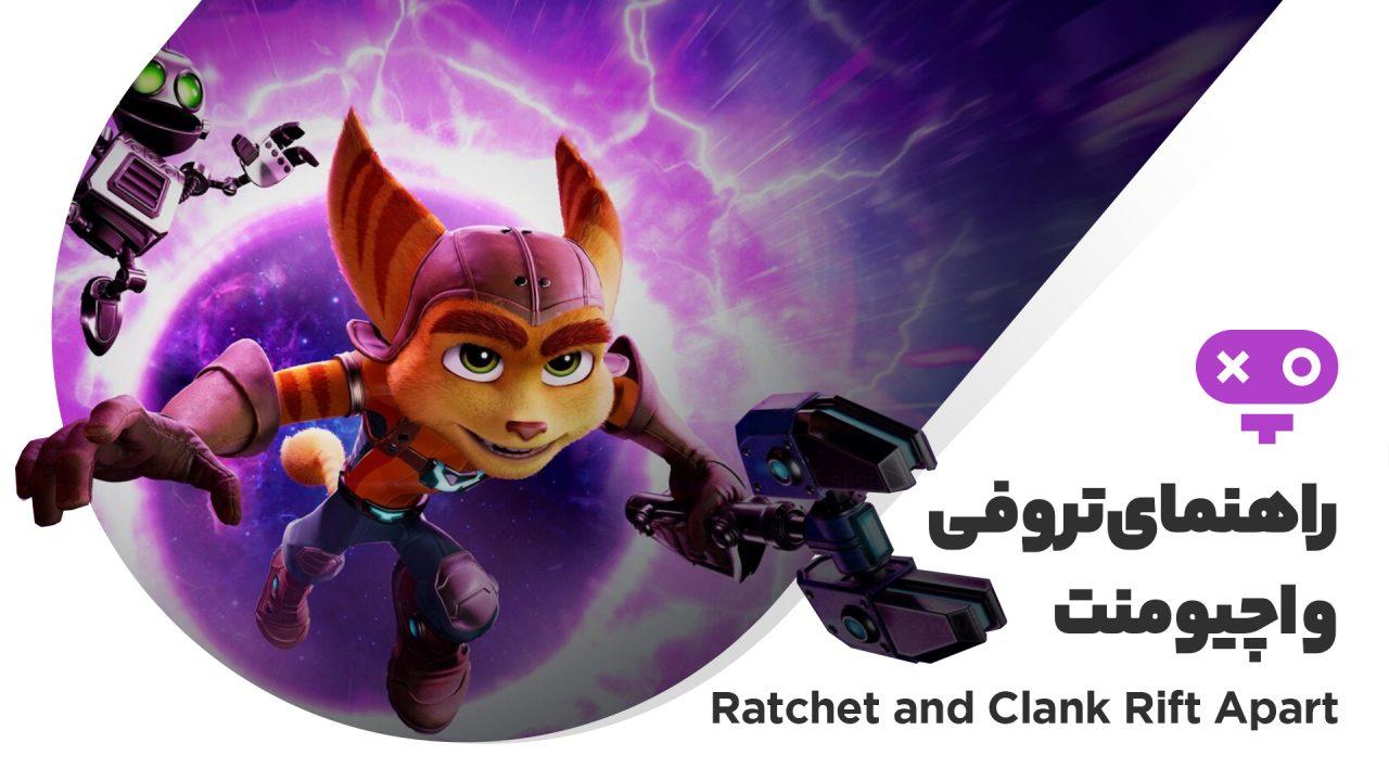 راهنمای تروفی های بازی Ratchet and Clank Rift Apart
