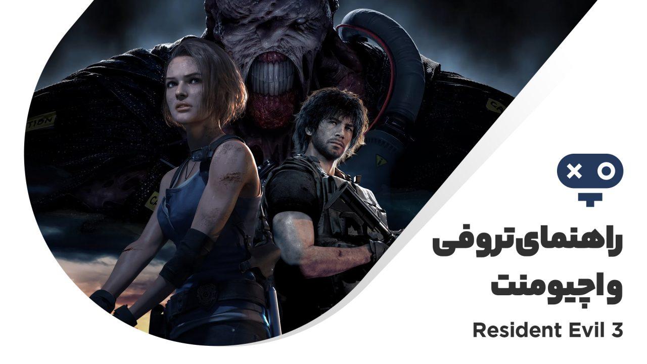 راهنمای تروفی ها و اچیومنت های بازی Resident Evil 3