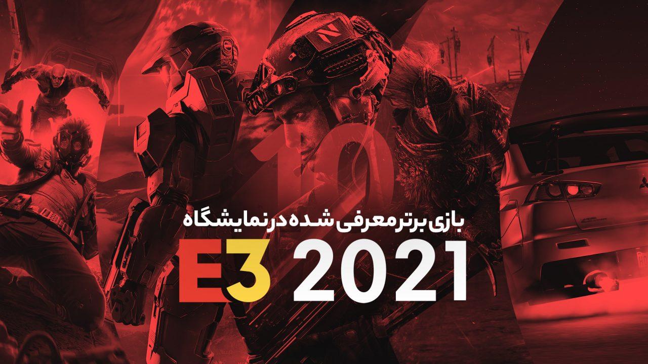 10 بازی برتر معرفی شده در نمایشگاه E3 2021