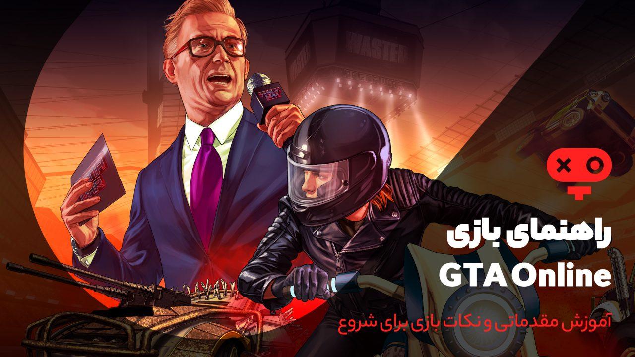راهنمای بازی GTA Online